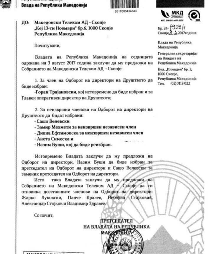 Горан Трајановски  Сашо Велевски и Замир Мехмети се нови членови на одборот директори на Македонски телеком
