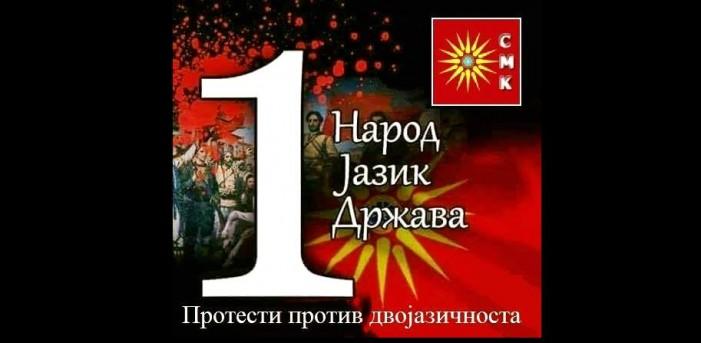"""""""СМК"""", """"Македонски манифест"""" и """"Тврдокорни"""" ќе побараат Иванов да не го потпише Законот за јазици и оспорување пред Уставниот суд"""