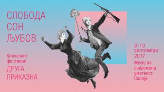 """В петок почнува скопскиот книжевен фестивал """"Друга приказна"""""""