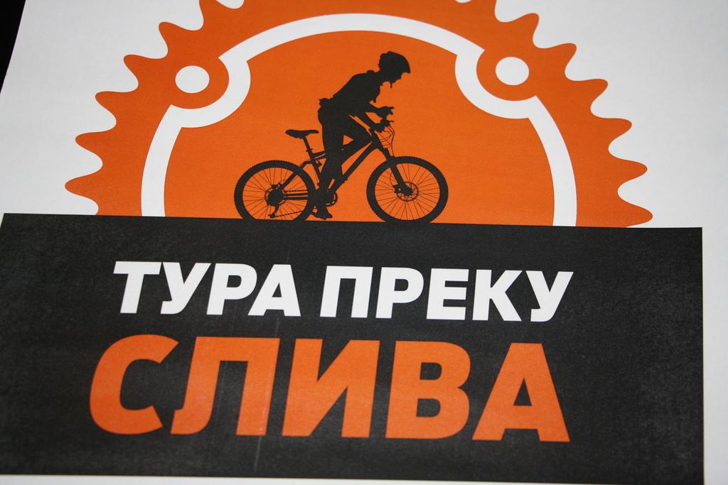 Во Прилеп по 4  пат ќе се организира велосипедскиот настан  Тура преку Слива