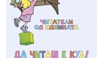 """Од утре фестивал """"Да читаш е кул"""""""