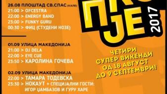 """Утре и задутре улични забави на """"Боемска"""""""
