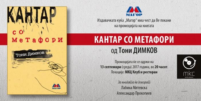 """Промоција на книгата """"Кантар со метафори"""" од Тони Димков"""
