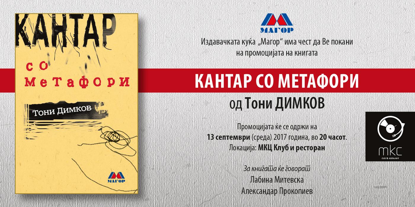 Промоција на книгата  Кантар со метафори  од Тони Димков