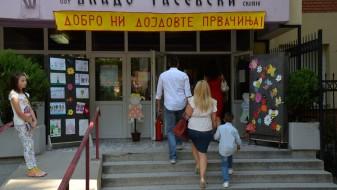 Нови 13 дефектолози за училиштата во Карпош