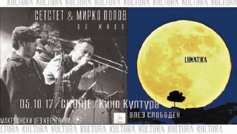 """Концерт на македонскиот џез-состав """"Сетстат"""" и Мирко Попов"""