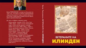 """Промоција на книгата """"Ветераните на Илинден"""" од Кочо Топузовски"""