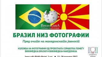 """Бразил низ фотографии"" пред македонската јавност"