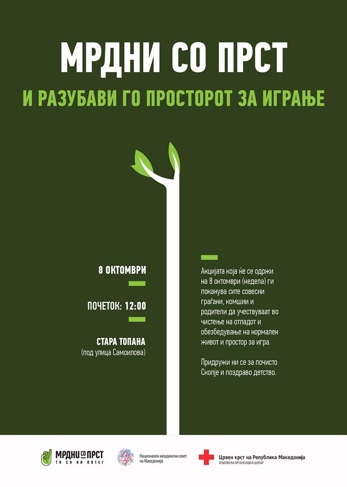 """В недела еколошка акција на """"Мрдни со прст"""" и на Црвениот крст"""