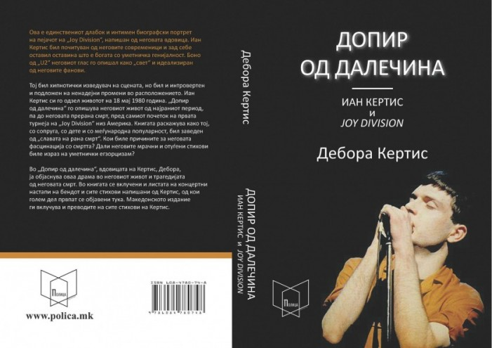 """Промоција: """"Допир од далечина"""" – биографија на Јан Кертис"""
