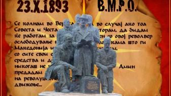 """Блокадата на Собранието ја блокираше и наградата """"23 Октомври"""""""