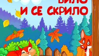 """Објавена книга за деца """"Било и се скрило"""" од Киро Донев"""