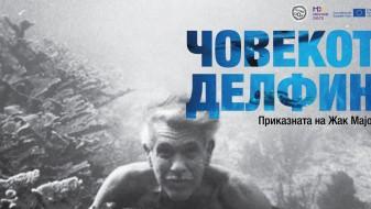 "Премиера на ""Човекот делфин"" на Жак Мајол"