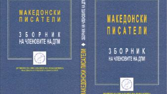 Објавен зборник на членовите на ДПМ