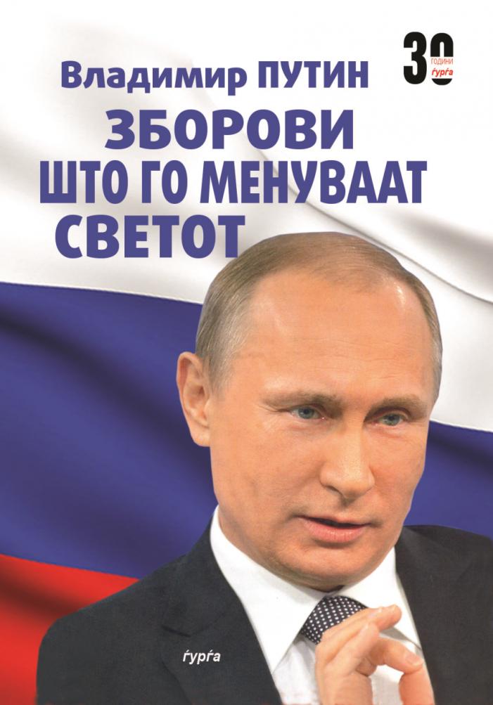 """Промоција на книгата """"Зборови што го менуваат светот"""" од Владимир Путин"""