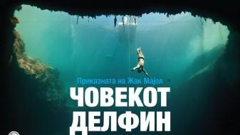 """Документарниот филм """"Човекот делфин"""" ќе биде премиерно прикажан во Скопје, Охрид и во Струга"""