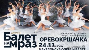 """Балетскиот спектакл """"Оревокршачка"""" на мраз на 24 ноември во МОБ"""