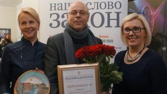 """Специјална награда за """"Златна петорка"""" во Санкт Петербург"""