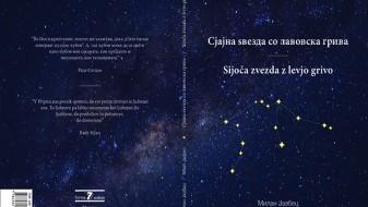Објавена поетска книга од актуелниот словенечки амбасадор Милан Јазбец