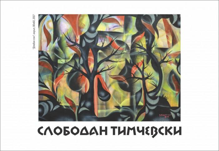 Изложба на академскиот сликар Слободан Тимчевски во Куманово