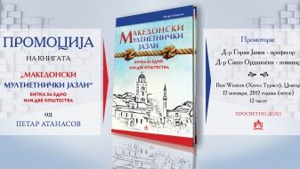 """Промоција на книгата """"Македонски мултиетнички јазли"""""""