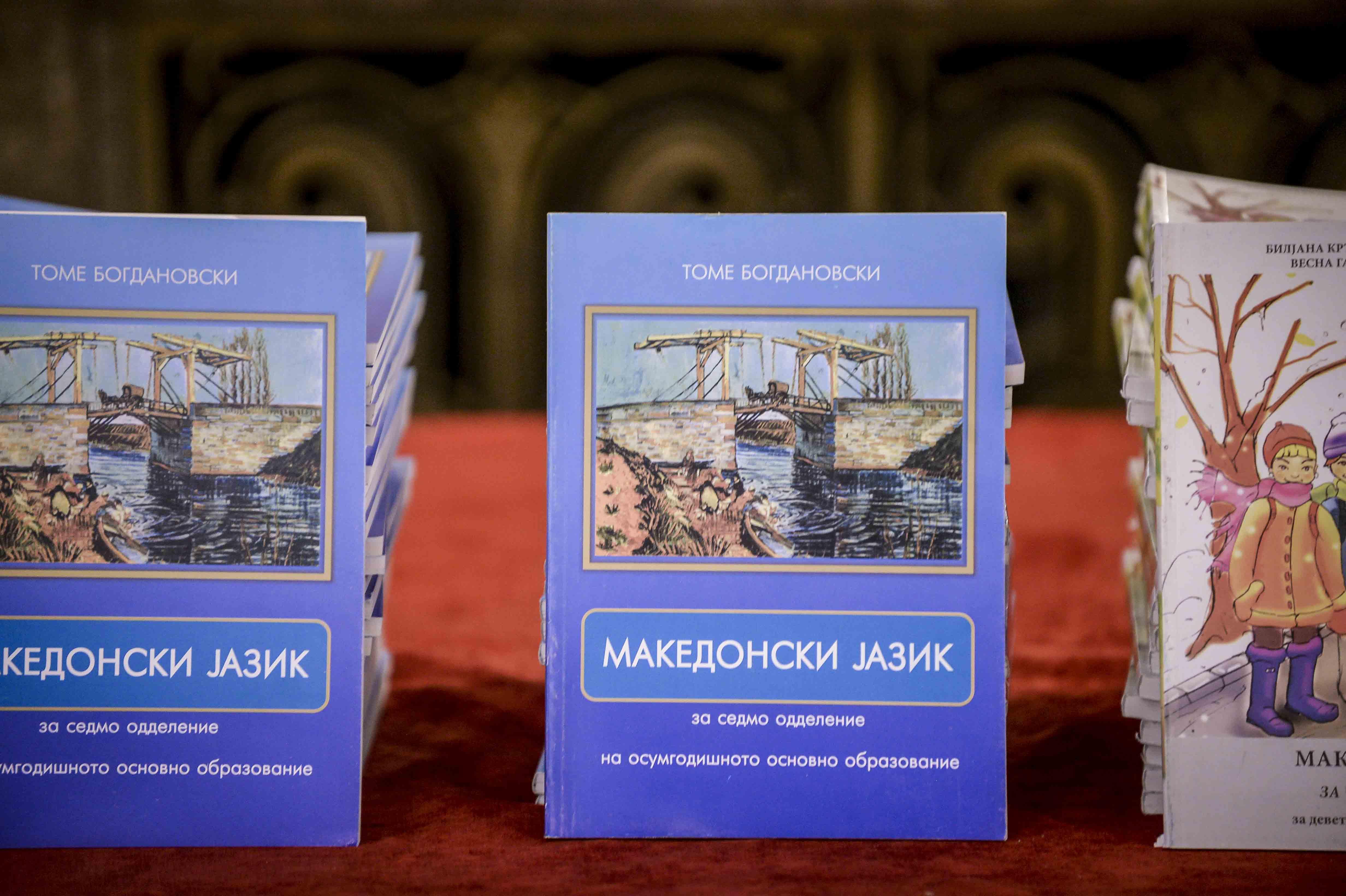 Владата обезбеди книги на македонски јазик за дел од основните училишта во Србија