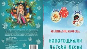 """Објавена книга за деца """"Новогодишни детски песни"""" од Марина Мијаковска"""