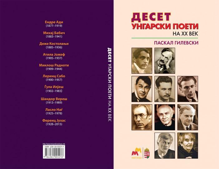 Промоција на две нови книги од унгарски автори