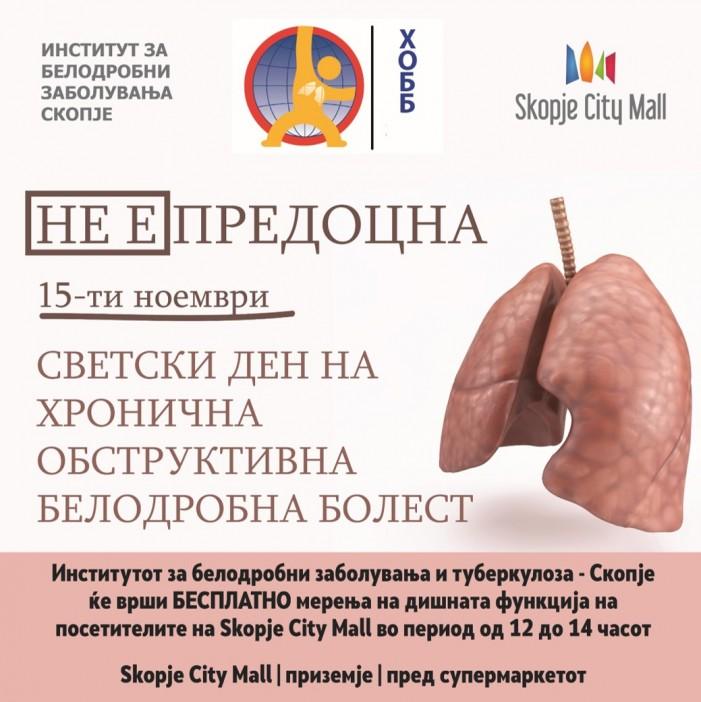 """Бесплатни прегледи за ХОББ утре во """"Сити Мол"""""""
