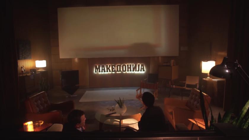Парите се дадени серијата  Македонија  ја нема