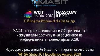 МАСИТ ќе ги наградува домашните иновативни ИКТ решенија