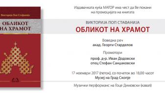 """Промоција на книгата """"Обликот на храмот"""" од Викторија Поп Стефанија"""