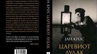 """""""Царевиот лудак"""" на најпознатиот естонски книжевник од 20 век Јан Крос на македонски јазик"""