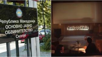 """ОЈО отвори истрага за серијата """"Македонија""""- играле корупција и криминал"""