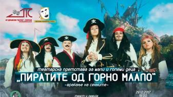 """Предновогодишно прикажување на детската претстава """"Пиратите од Горно Маало"""" во Драмски"""