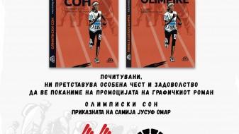 """Промоција на графичкиот роман """"Олимпискиот сон"""" од Рајнхард Клајст"""