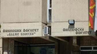 Поетите на ДПМ во чест на Блаже Конески