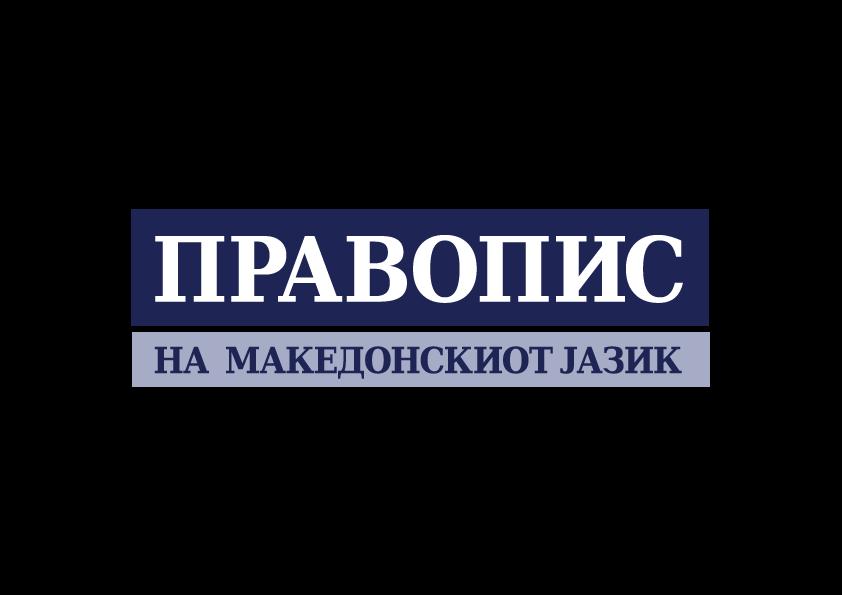 Објавена бесплатна електронска верзија на Правописот на македонскиот јазик
