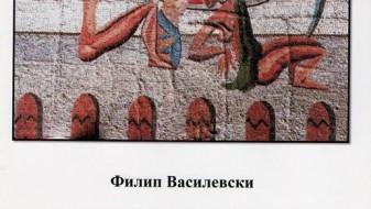 Објавени збирки за фразеологијата на македонскиот говор во Дебар и Дебарско