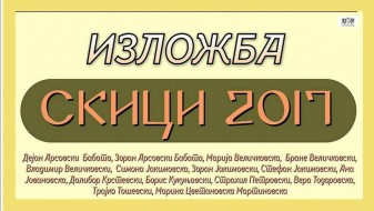 """Изложба """"Скици 2017"""" од кумановски автори во Кавадарци"""