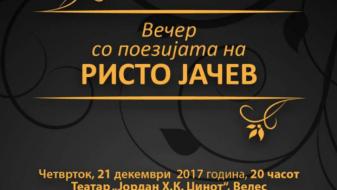 Вечер со поезијата на Ристо Јачев во Велешкиот театар