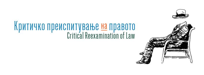 Серија настани за  Критичко преиспитување на правото  на Правниот факултет во Скопје