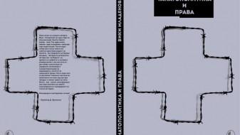 """Промоција на """"Танатополитика и права"""" од Вики Младенова"""
