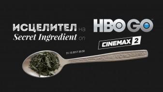 """Премиера на македонскиот филм """"Исцелител"""" на престижната мрежа Ејч-би-о"""
