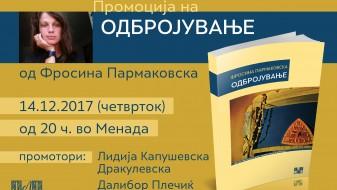 """Промоција на роман од Фросина Пармаковска во """"Менада"""""""