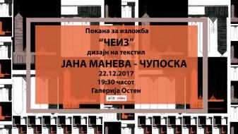 """Изложба со наслов """"Чеиз"""" на Јана Манева-Чупоска во галеријата """"Остен"""""""