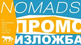 """Магазинот NOMADS.mk ќе биде промовиран со изложба во """"Јавна соба"""""""