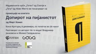"""Промоција на романот """"Допирот на пијанистот"""" од Мирт Комел"""