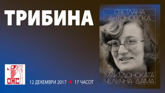 Трибина за ликот и делото на Светлана Антоновска