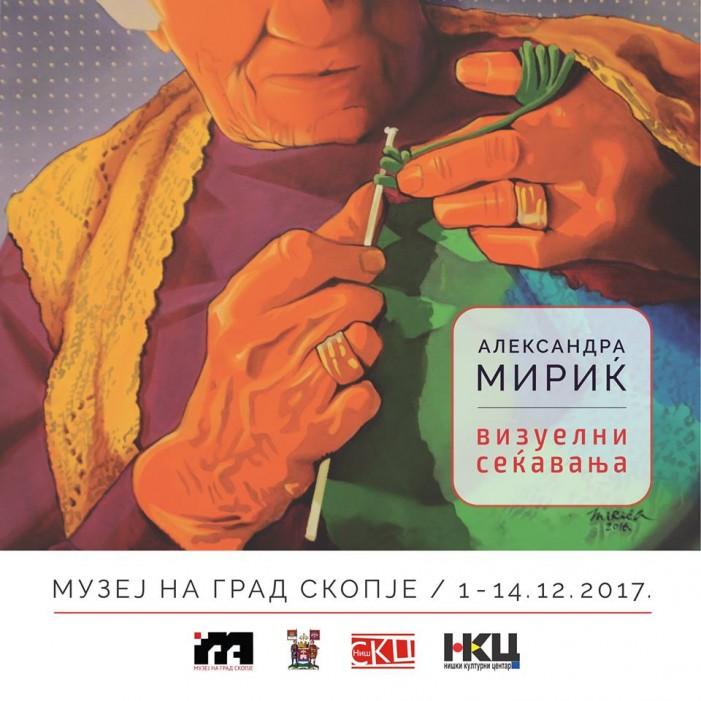 """Изложба: """"Визуелни сеќавања"""" на Александра Мириќ од Ниш"""